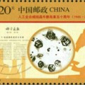 2015-22 《人工全合成结晶牛胰岛素五十周年》纪念邮票
