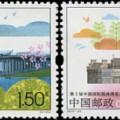 2015-23 《第十屆中國國際園林博覽會》紀念郵票