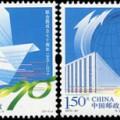 2015-24 《联合国成立七十周年》纪念邮票