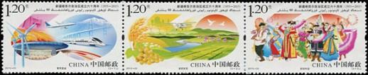 2015-25 《新疆維吾爾自治區成立六十周年》紀念郵票