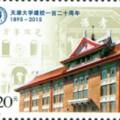 2015-26 《天津大學建校一百二十周年》紀念郵票
