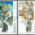 2015-27 《詩詞歌賦》特種郵票