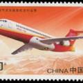2015-28 《中国首架喷气式支线客机交付运营》纪念邮票