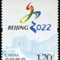 2015-特10 特别发行《北京申办2022年冬奥会成功纪念》邮票