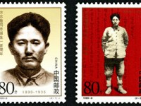 1999-8 《方志敏同志誕生一百周年》紀念郵票