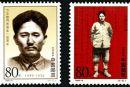 1999-8 《方志敏同志诞生一百周年》纪念邮票