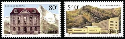 1999-9 《第二十二屆萬國郵政聯盟大會》紀念郵票、小型張