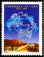 1999-10 《萬國郵政聯盟成立一百二十五周年》紀念郵票
