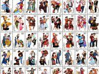 1999-11 《中华人民共和国成立五十周年-民族大团结》纪念邮票