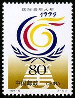 1999-12 《国际老人年》纪念邮票