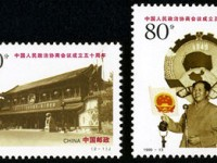 1999-13 《中國人民政治協商會議成立五十周年》紀念郵票