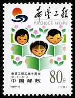 1999-15 《希望工程實施十周年》紀念郵票