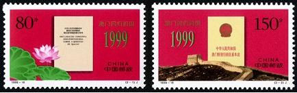 1999-18 《澳門回歸祖國》紀念郵票、小型張