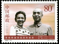 2000-10 《革命終身伴侶百年誕辰》紀念郵票