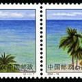 2000-18 《海滨风光》特种邮票(与古巴联合发行)