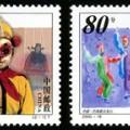 2000-19 《木偶和面具》特种邮票(与巴西联合发行)