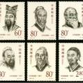 2000-20 《古代思想家》紀念郵票