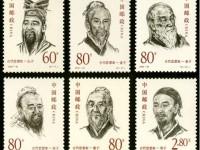 2000-20 《古代思想家》纪念邮票