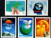2001-1 《世纪交替 千年更始——迈入21世纪》纪念邮票