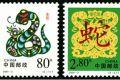 2001-2 《辛巳年》特种邮票