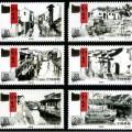 2001-5 《水鄉古鎮》特種郵票