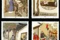 2001-7 中国古典文学名著-《聊斋志异》(第一组)特种邮票、小型张