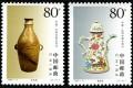 2001-9 《陶瓷》特种邮票(与比利时联合发行)