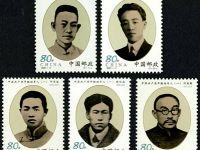 2001-11 《中国共产党早期领导人(一)》纪念邮票