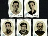 2001-11 《中國共產黨早期領導人(一)》紀念郵票