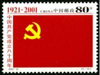 2001-12 《中国共产党成立八十周年》纪念邮票