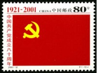 2001-12 《中國共產黨成立八十周年》紀念郵票