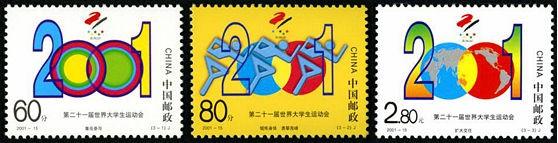 2001-15 《第二十一屆世界大學生運動會》紀念郵票