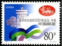 2001-21 《亞太經合組織2001年會議?中國》紀念郵票