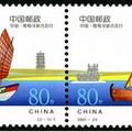2001-23 《古代帆船》特種郵票(與葡萄牙聯合發行)