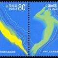 2001-24 《中華人民共和國第九屆運動會》紀念郵票、小全張