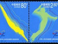 2001-24 《中华人民共和国第九届运动会》纪念邮票、小全张