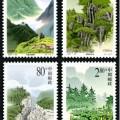 2001-25 《六盤山》特種郵票
