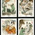 2001-26 《民间传说–许仙与白娘子》特种邮票