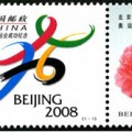 2001-特2 特別發行《申辦2008年奧運會成功紀念》郵票