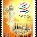 2001-特3 特別發行《中國加入世界貿易組織》郵票
