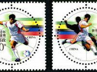 2002-11 《世界杯足球赛》纪念邮票