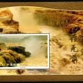 2002-21 《黄河壶口瀑布》小型张