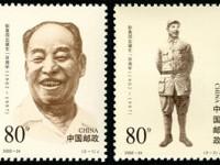 2002-24 《彭真同志誕生100周年》紀念郵票