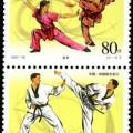 2002-26 《武术与跆拳道》特种邮票(与韩国联合发行)