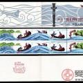 SB(4)1981寓言-刻舟求剑邮票的收藏价值