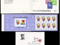 SB(5)1981中華人民共和國郵票展覽-日本郵票市場行情