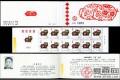 SB(8)1983癸亥年邮票的收藏