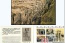 SB(9)1983秦始皇陵兵马俑邮票的历史背景