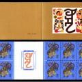 SB(13)1986丙寅年郵票鑒賞
