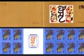 SB(13)1986丙寅年邮票鉴赏